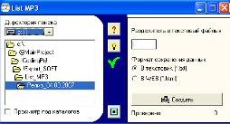 Mp3 List: скриншот #1