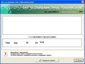 Тест на порядок слов в Шведском языке: скриншот #1